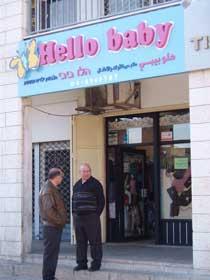 Baby Shop - Nazareth